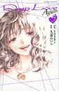 Deep Love Again(3) (BE LOVE KC) [ Yoshi ]