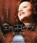 エディット・ピアフ〜愛の讃歌〜【Blu-ray】