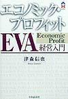 エコノミック・プロフィットEVA経営入門
