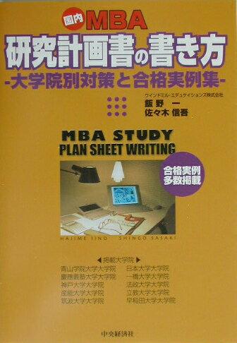 国内MBA研究計画書の書き方 大学院別対策と合格実例集 [ 飯野一 ]