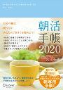 朝活手帳 2020 [ 池田 千恵 ]