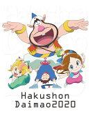 ハクション大魔王2020 Blu-ray Disc BOX【完全生産限定版】【Blu-ray】