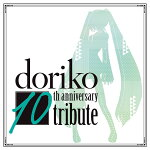 doriko10thanniversarytribute[(V.A.)]