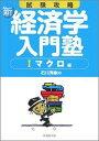 新・経済学入門塾(1(マクロ編)) 試験攻略 [ 石川秀樹 ]