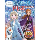 ディズニーアナと雪の女王2きらきらシールとドレスぬりえブック (ディズニーブックス)
