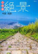 ご当地絶景 中国四国