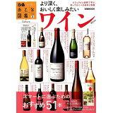ワイン (ぴあMOOK おとな図鑑 3 Culture)