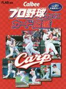 Calbeeプロ野球チップスカード図鑑(Vol.01)