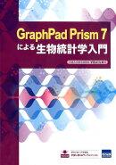 GraphPad Prism 7による生物統計学入門