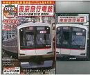 【バーゲン本】東京急行電鉄 特別付録DVD付