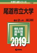 尾道市立大学(2019)