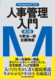 マネジメント・テキスト 人事管理入門(第3版) [ 今野 浩一郎 ]