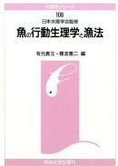 OD>魚の行動生理学と漁法OD版