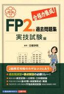 合格力養成!FP2級過去問題集実技試験編(平成29-30年版)