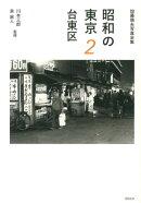 昭和の東京(2)