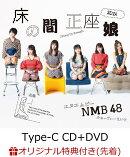 【楽天ブックス限定先着特典】20thシングル「タイトル未定」 (Type-C CD+DVD) (生写真付き)