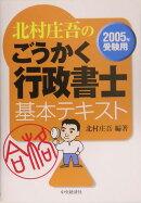 北村庄吾のごうかく行政書士基本テキスト(2005年受験用)