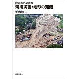 技術者に必要な河川災害・地形の知識