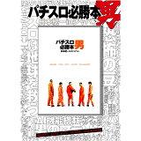 DVD>パチスロ必勝本男 (<DVD>)