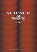 Science of wave改訂版