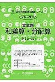 文章題和差算・分配算新装版 小3レベル (サイパー思考力算数練習帳シリーズ) [ M.access ]