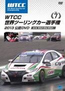 WTCC 世界ツーリングカー選手権 2013 公認DVD Vol.7 第7戦 ポルトガル/ポルト