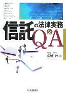 信託の法律実務Q&A