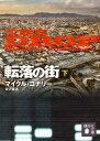 転落の街(下) (講談社文庫) [ マイクル・コナリー ]