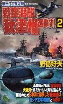 第三次世界大戦戦空潜艦「秋津州」進撃す!(2)
