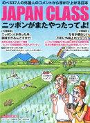 JAPAN CLASS 第12弾 ニッポンがまたやったってよ!