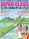 JAPAN CLASSニッポンがまたやったってよ! のべ537人の外国人のコメントから浮かび上がる日本 [ ジャパンクラス編集部 ]