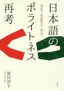 日本語のポライトネス再考