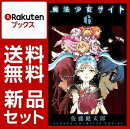 魔法少女サイト 1-6巻セット【特典:透明ブックカバー巻数分付き】