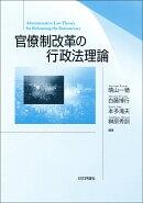 官僚制改革の行政法理論