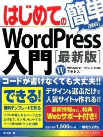 はじめてのWordPress入門最新版 (Basic master series) [ 原久鷹 ]