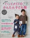 ハンドメイドのかんたん子ども服(2017-2018秋冬) 90〜120cm (レディブティックシリーズ)