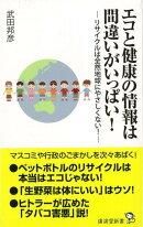 【バーゲン本】エコと健康の情報は間違いがいっぱい!-廣済堂新書
