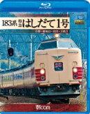 ビコム ブルーレイ展望::183系 特急はしだて1号 京都〜福知山〜宮津〜天橋立【Blu-ray】