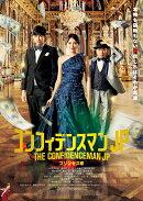 コンフィデンスマンJP プリンセス編【Blu-ray】