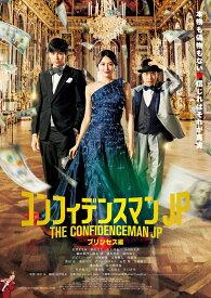 コンフィデンスマンJP プリンセス編【Blu-ray】 [ 長澤まさみ ]