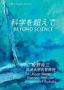 【POD】科学を超えて BEYOND SCIENCE