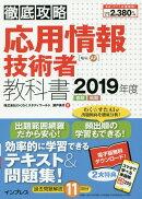 徹底攻略応用情報技術者教科書(2019年度)