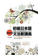初級日本語文法新講義