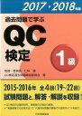 過去問題で学ぶQC検定1級(2017・2018年版) [ QC検定過去問題解説委員会 ]