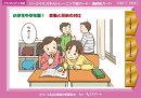 ソーシャルスキルトレーニング絵カードー連続絵カード 小学生中学年版1