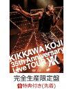 【先着特典】KIKKAWA KOJI 35th Anniversary Live TOUR (完全生産限定盤) (ツアーパス・レプリカステッカー付き) [ 吉…
