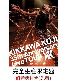 【先着特典】KIKKAWA KOJI 35th Anniversary Live TOUR (完全生産限定盤) (ツアーパス・レプリカステッカー付き) [ 吉川晃司 ]