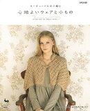 【バーゲン本】オーガニックな糸で編む心地よいウェアと小もの