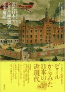 【バーゲン本】近代日本のビール醸造史と産業遺産ーアサヒビール所蔵資料でたどる