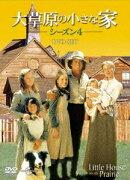 大草原の小さな家シーズン 4 DVD-SET